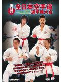 第34回全日本空手道選手権大会
