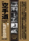 35ミリ映画復刻版「空手道」
