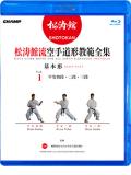 松涛館流空手道形教範全集「基本形」 Vol.1 (Blu-ray)
