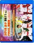 2016 全少 BS11 Ver. FINAL 総集編 -文部科学大臣旗 第16回全日本少年少女空手道選手権大会より- (Blu-ray)
