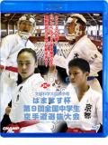 はまなす杯 第9回全国中学生空手道選抜大会 (Blu-ray)