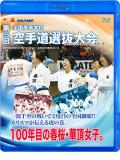 第35回全国高等学校空手道選抜大会 (Blu-ray)