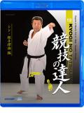 競技の達人 第12巻 -シン・組手理論 編- (Blu-ray)
