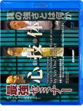 チャリティー武道セミナー 『最強セミナー 心・技・体』 (Blu-ray)