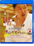 古川哲也のチャンピオンセミナー -形は骨で極める!- (Blu-ray)