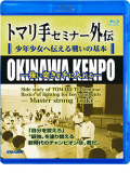 �ȥޥ�ꥻ�ߥʡ����� ��ǯ�������������襤�δ��� -�����ͤ����������- (Blu-ray)