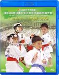 第15回全日本少年少女空手道選手権大会[1年生男子編](Blu-ray)