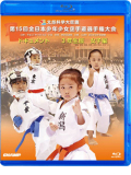 第15回全日本少年少女空手道選手権大会[3年生女子編](Blu-ray)