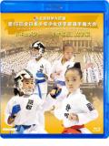 第15回全日本少年少女空手道選手権大会[4年生女子編](Blu-ray)