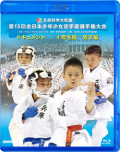 第15回全日本少年少女空手道選手権大会[4年生男子編](Blu-ray)