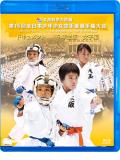 第15回全日本少年少女空手道選手権大会[5年生女子編](Blu-ray)