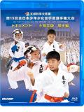 第15回全日本少年少女空手道選手権大会[5年生男子編](Blu-ray)