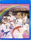 第16回全日本少年少女空手道選手権大会[1年生女子編] (Blu-ray)