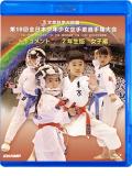 第16回全日本少年少女空手道選手権大会[2年生女子編] (Blu-ray)