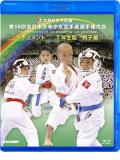 第16回全日本少年少女空手道選手権大会[2年生男子編] (Blu-ray)