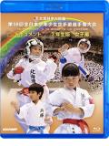 第16回全日本少年少女空手道選手権大会[3年生女子編] (Blu-ray)