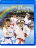 第16回全日本少年少女空手道選手権大会[4年生男子編] (Blu-ray)
