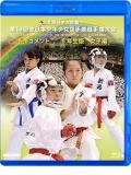 第16回全日本少年少女空手道選手権大会[6年生女子編] (Blu-ray)