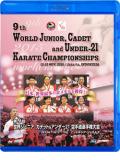 第9回世界ジュニア、カデット&アンダー21空手道選手権大会 (Blu-ray)