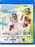 第71回国民体育大会空手道競技会 2016希望郷いわて国体 Vol.1 組手編 (Blu-ray)