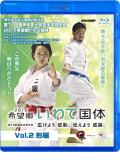 第71回国民体育大会空手道競技会 2016希望郷いわて国体 Vol.2 形編 (Blu-ray)