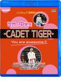 ノンストップ空手技シリーズ 世界の中学生 -CADET TIGER- (Blu-ray)