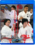 第42回全日本空手道選手権大会 (Blu-ray)