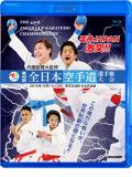 第43回全日本空手道選手権大会 (Blu-ray)