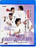 天皇盃・皇后盃 第44回全日本空手道選手権大会 (Blu-ray)
