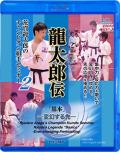 荒賀龍太郎のチャンピオン組手セミナー2 龍太郎伝 「基本」 -変幻する先- (Blu-ray)