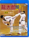 荒賀龍太郎のチャンピオン組手セミナー3 龍太郎伝 「攻撃の基本」 -変幻する攻防!防御力と決定力を身につける- (Blu-ray)