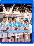 第13回アジアシニア空手道選手権大会 (Blu-ray)