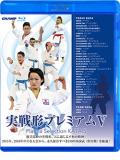 実戦形プレミアム 5 (Blu-ray)