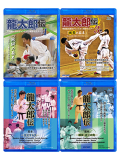 世界完封チャンピオン「龍太郎伝」 2巻セット (Blu-ray)