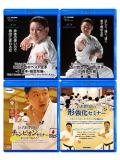 古川哲也の骨で極める王者の形 4巻セット (Blu-ray)