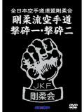 JKF剛柔会 剛柔流空手道 撃砕一・撃砕二 (DVD)