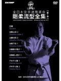 全日本空手道剛柔会[JKGA剛柔会] 剛柔流型全集 Vol.1 (DVD)