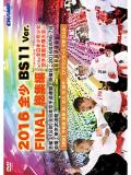 2016 全少 BS11 Ver. FINAL 総集編 -文部科学大臣旗 第16回全日本少年少女空手道選手権大会より- (DVD)