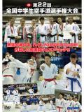 第22回全国中学生空手道選手権大会 (DVD)