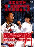 はまなす杯 第3回全国中学生空手道選抜大会 (DVD)