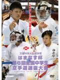 はまなす杯 第8回全国中学生空手道選抜大会 (DVD)