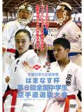 はまなす杯 第9回全国中学生空手道選抜大会 (DVD)