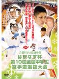 文部科学大臣旗 はまなす杯第10回全国中学生空手道選抜大会 (DVD)