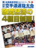 第26回全国高等学校空手道選抜大会