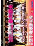 第28回全国高等学校空手道選抜大会 (DVD)