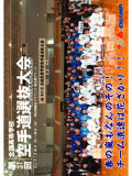 第31回全国高等学校空手道選抜大会 (DVD)