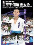 第32回全国高等学校空手道選抜大会 (DVD)