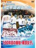 第35回全国高等学校空手道選抜大会 (DVD)