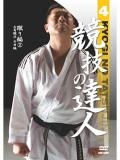 競技の達人 第4巻-蹴り編(2) 広角蹴法・応用編 (DVD)