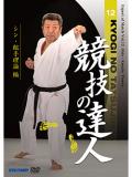 競技の達人 第12巻 -シン・組手理論 編- (DVD)